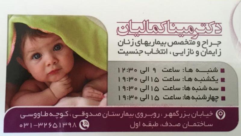 دکتر مینا کمالیان | بهترین آزمایشگاه ژنتیک اصفهان