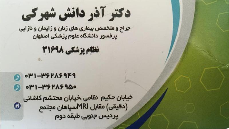 دکتر آذر دانش شهرکی | بهترین آزمایشگاه زنتیک اصفهان