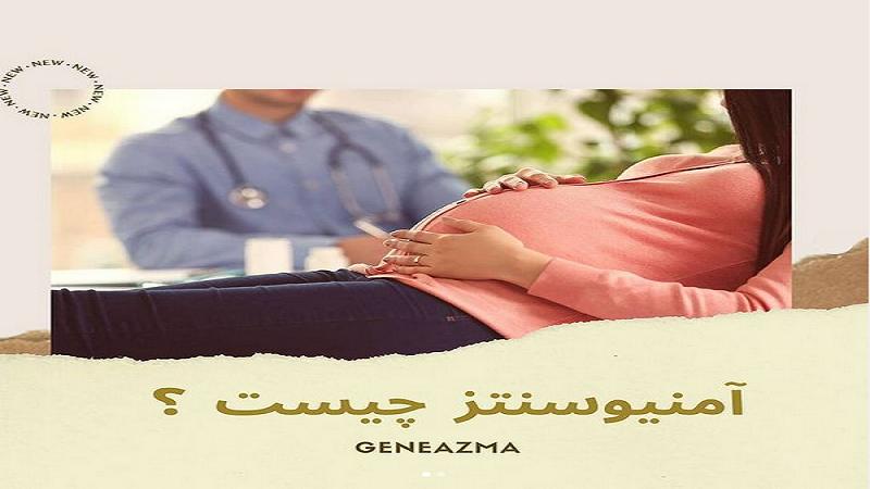 همه چیز در مورد آمینوسنتز | بهترین آزمایشگاه ژنتیک اصفهان