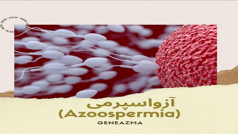 اختلال آزواسپرمی| آزمایشگاه ژنتیک اصفهان