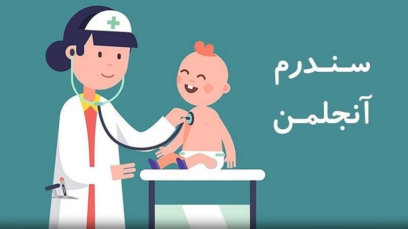 سندرم آنجلمن چیست؟ | آزمایشگاه زنتیک اصفهان